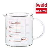 iwaki 耐熱玻璃把手量杯 (500ml)