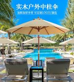 遮陽傘-精歐戶外室外沙灘傘擺攤折疊太陽傘庭院花園桌椅傘中柱遮陽傘戶外 夢娜麗薩精品館YXS