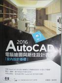 【書寶二手書T6/電腦_ZCS】AutoCAD 2016電腦繪圖與絕佳設計表現:室內設計基礎_邱聰倚