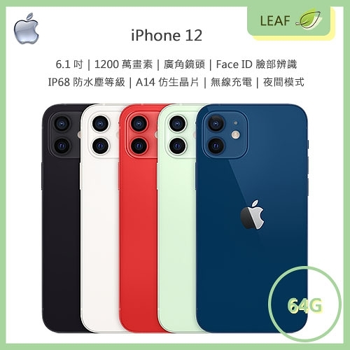 【送9H玻保】Apple iPhone12 6.1吋 64G 1200萬畫素 廣角雙鏡頭 IP68防水塵等級 14仿生晶片 智慧型手機