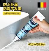 比利時進口廚衛防水防黴環保密封膠馬桶修補黏合劑臺面縫隙玻璃膠 新年特惠