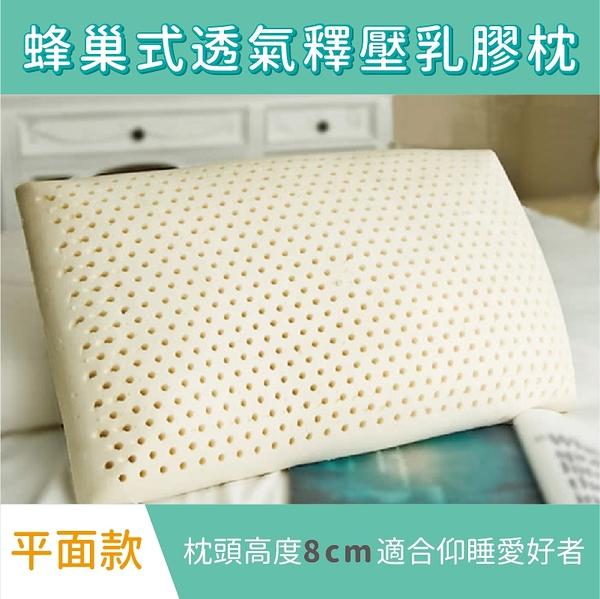 斯里蘭卡蜂巢式透氣釋壓乳膠枕 標準平面型 一入 抗菌防蟎 *華閣床墊寢具*