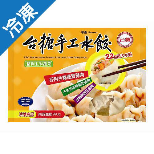 台糖豬肉玉米蔬菜手工水餃45粒【愛買冷凍】