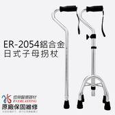 【恆伸醫療器材】ER-2054鋁合金日式子母拐杖(四腳拐/單手拐一杖兩用)