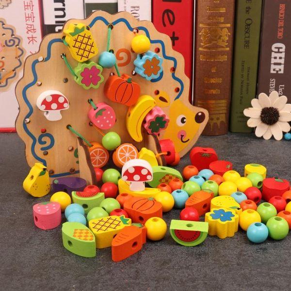 益智玩具 兒童益智木制積木穿繩水果串珠繞珠啟蒙益智穿線早教玩具1-3-6歲【618好康又一發】