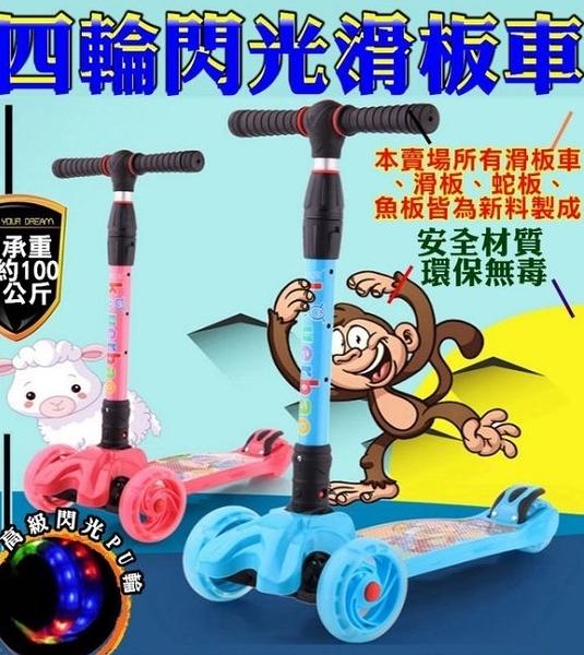 柚柚的店【03066-190 四輪炫彩閃光滑板車】四輪雙踏板 剪刀車 高級蛙式車 滑板車