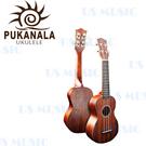 【非凡樂器】Pukanala PU-11S 21吋沙比利木烏克麗麗 / 贈琴袋.吊帶.調音器.指法表