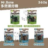 Mr.Bone[多效潔牙骨,2種尺寸/5種口味,360g] 產地:台灣