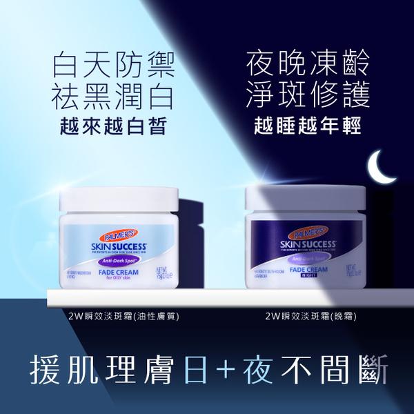 【PALMERS 帕瑪氏】 2W瞬效淡斑霜75g日霜(油性膚質適用)