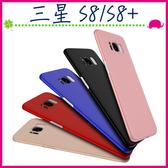 三星 Galaxy S8 S8+ 好色系列背蓋 磨砂手機殼 簡約素色保護套 全包邊手機套 PC保護殼 輕薄硬殼