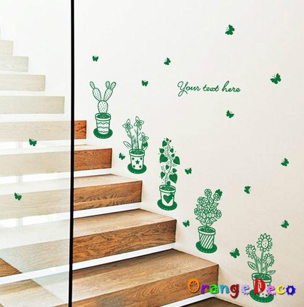 壁貼【橘果設計】綠色盆栽 DIY組合壁貼 牆貼 壁紙 室內設計 裝潢 無痕壁貼 佈置