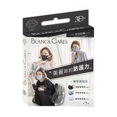 布蘭卡3D美型口罩一週穿搭組合7入【康是美】