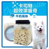 【力奇】卡司特 超效潔齒骨-牛奶風味-短支(3.5cm)-800g/桶裝 -420元 可超取 (D001G05)
