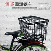 自行車后座車筐山地帶蓋子寵物籃后置折疊電動三輪車前書包婁 【四月上新】 LX