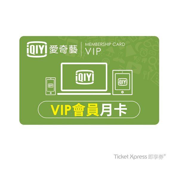 愛奇藝 VIP會員月卡即享券