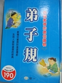 【書寶二手書T1/少年童書_XBU】弟子規-品德教育的最佳讀物_熊仙如