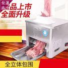 切肉機全球切肉機電動商用切片機切絲切丁臺式全自動切菜機絞肉丁不銹鋼