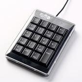 財務會計數字鍵盤筆電本電腦外接usb有線小鍵盤免切換輕薄迷你❥全館1元88折鉅惠