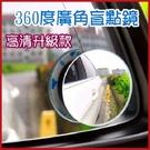 汽車360度廣角可調角度後視鏡盲點鏡 小圓鏡 廣角鏡(2入裝)【AE10372】 i-Style居家生活