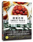 (二手書)甜蜜巴黎:美好的法式糕點傳奇、食譜和最佳餐廳