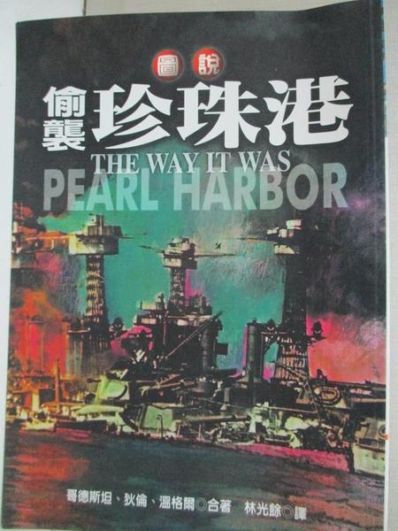 【書寶二手書T1/一般小說_LAX】圖說偷襲珍珠港_哥德斯坦