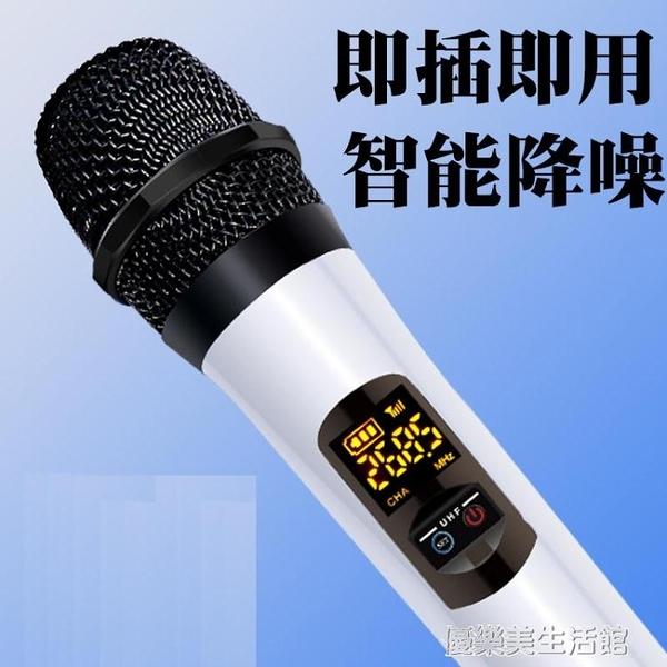 萬能一拖二U段無線話筒家用KTV唱歌戶外舞台音響通用手持麥克風 優樂美