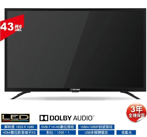 【免運費】 大同 43型/43吋 多媒體 液晶 電視/顯示器+視訊盒 DT-43B10
