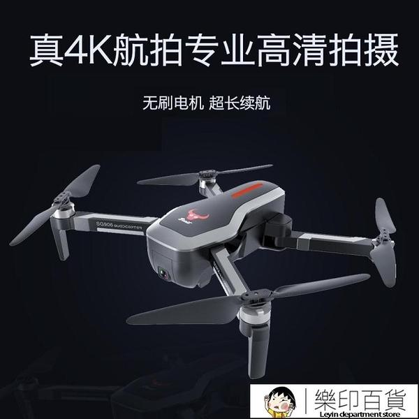 無人機 無刷4k折疊無人機雙GPS高清專業航拍超長續航戶外拍攝飛行器 樂印百貨