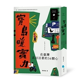 (二手書)寶島暖實力︰在臺灣真切活著的36顆心
