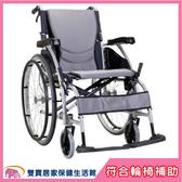 【贈好禮】康揚 鋁合金輪椅 舒弧105.2B 熱銷標準款 KM-1500.4B  鋁合金手動輪椅