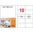 【奇奇文具】龍德 LONGDER LD-831-W-C 白色 10格 A4三用標籤