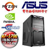 華碩 A320平台【閃電之星】 AMD R7 1700【八核】 電競機【刷卡含稅價】