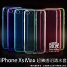 【妃凡】iPhone Xs Max 基本款 TPU透明清水套 軟殼 保護殼 保護套 手機殼 手機套 198
