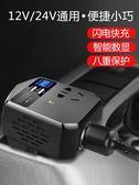逆變器 12V24V轉220V通用車載逆變器多功能汽車電源轉換器插座USB充電器 第六空間 igo