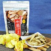 將軍區農會-牛蒡香脆片(原味)100g