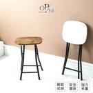 日式木製橢圓折疊椅 【OP生活】快速出貨 椅子 折疊椅 折疊凳 露營椅 餐椅 電腦椅 椅凳 收納