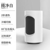 取暖器 迷你家用節能省電小型速熱電暖氣辦公桌面宿舍 【快速出貨】