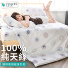 加大 100%純天絲 鋪棉兩用被床包四件...