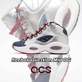 Reebok 籃球鞋 Question Mid OG Meets 銀 藍 男鞋 Harden 果凍底 運動鞋 復古 休閒鞋 【ACS】 FZ1366