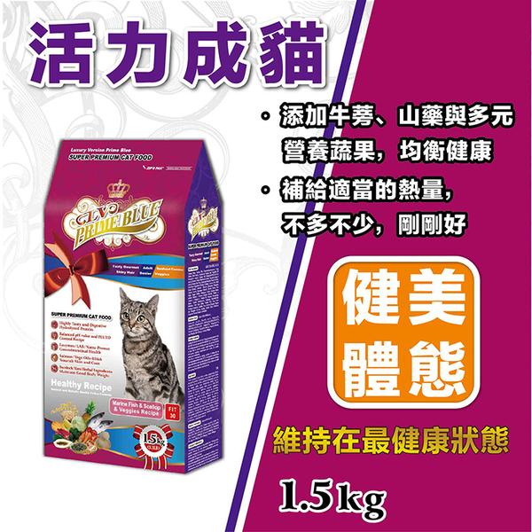 【LV藍帶精選】【第2包8折】活力成貓1.5KG - 貓飼料