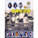 金牌台灣歌黃金特輯CD (10片裝)...