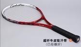 網球拍單人初中學