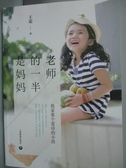【書寶二手書T3/親子_YAK】老師的一半是媽媽_王榮_簡體書