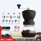 送密封罐 手搖式磨豆機 手動磨咖啡 手搖式 可水洗 可拆解 方便 露營 旅行 【現貨台灣寄出】