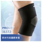 ProSkin 竹碳奈米護膝束套(S號~...