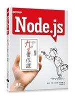 二手書博民逛書店 《Node.js的九堂實作課》 R2Y ISBN:9789863476146│趙坤
