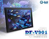 [ 17吋 / 16:10 ]逸奇e-Kit 數位相框/HDMI孔/資料夾讀取/VESA壁掛孔/超質感數位相框 DF-V901