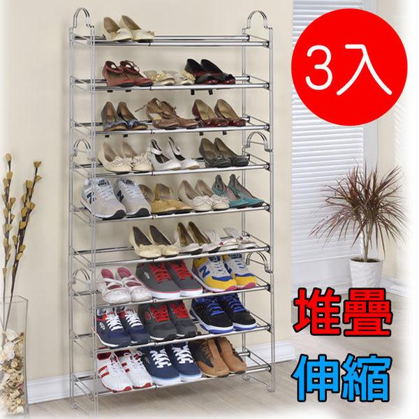 莫菲思 堆疊式伸縮鞋架(3入)