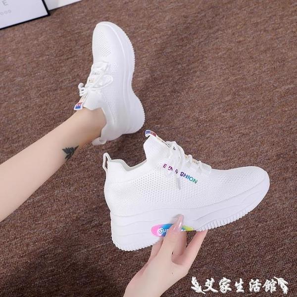 坡跟鞋內增高女鞋夏季飛織透氣小白鞋小個子增高坡跟厚底顯瘦運動休閒鞋 艾家