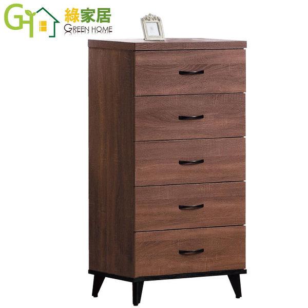 【綠家居】派麥德 時尚2尺胡桃木紋五斗櫃